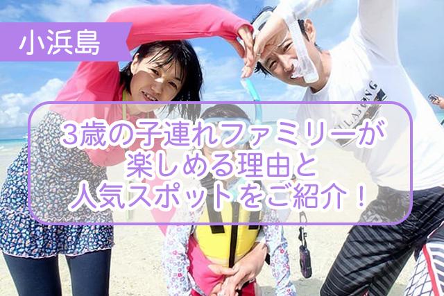 小浜島の3歳について