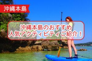 沖縄のアクティビティについて