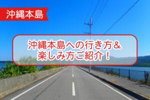 沖縄の行き方について