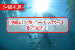 沖縄のビーチについて