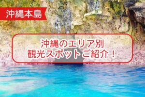 沖縄のスポットについて