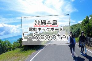 沖縄の電動キックボードツアー