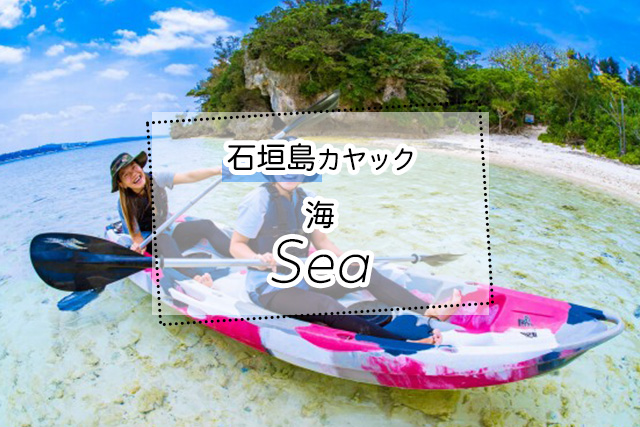 石垣島の海のカヌーツアー一覧