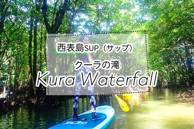 西表島のクーラの滝SUPツアー