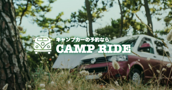 キャンプライド