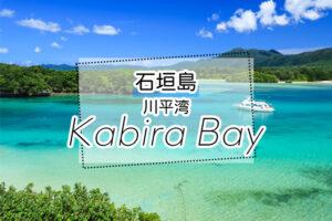 石垣島の川平湾ツアー