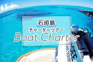 石垣島のチャーターツアー