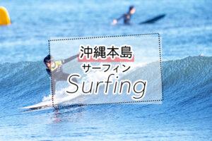 沖縄のサーフィンツアー