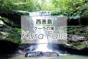 西表島のクーラの滝ツアー