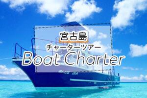 宮古島の貸切チャーターツアー