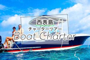 西表島の貸切チャーターツアー