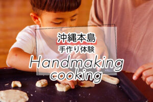 沖縄の手作り体験ツアー