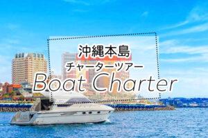 沖縄の貸切チャーターツアー