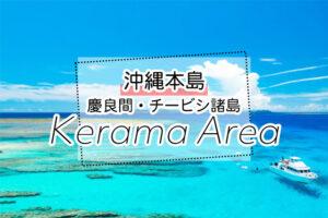 沖縄の慶良間・チービシ諸島ツアー
