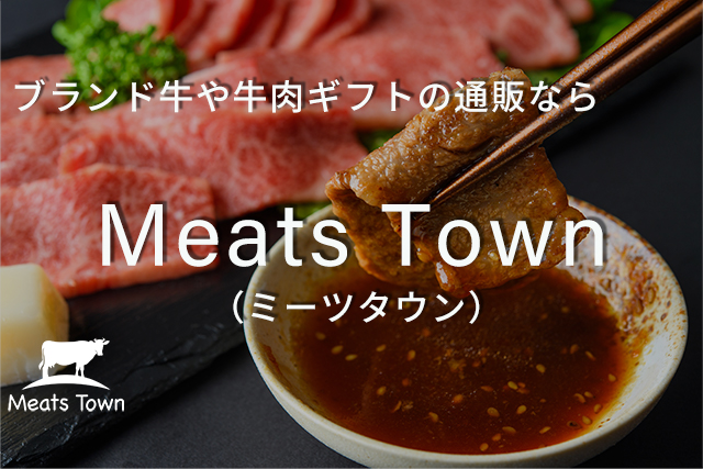 Meats Town