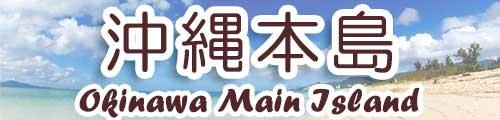 沖縄本島エリア