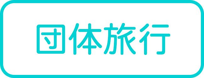 沖縄本島の団体旅行ツアー一覧