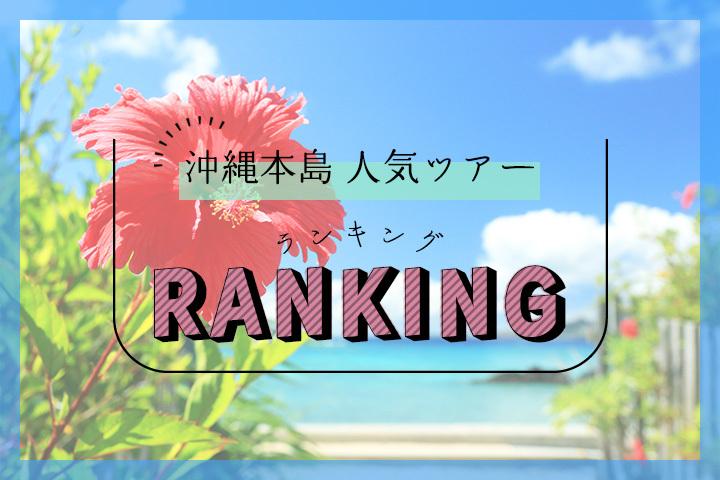 沖縄本島の人気ツアーランキング