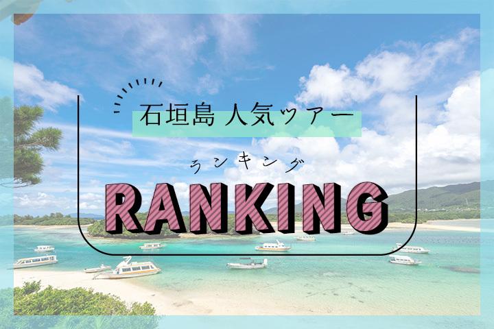 石垣島の人気ツアーランキング