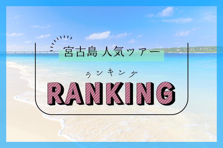 宮古島の人気ツアーランキング