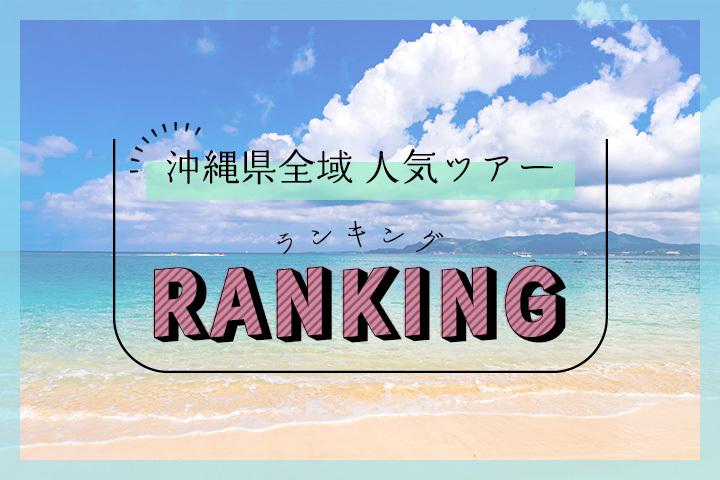 沖縄トリップ人気ツアーランキング